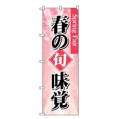 春の旬味覚 のぼり旗