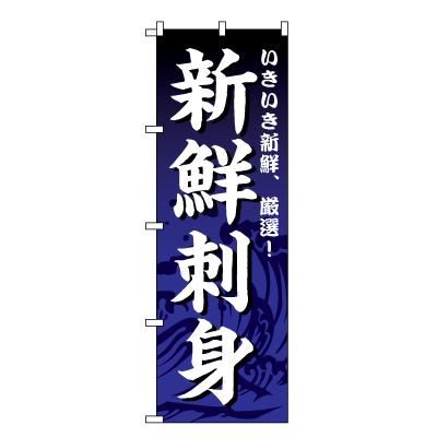 新鮮刺身 のぼり旗