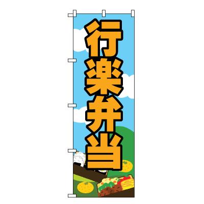 行楽弁当 のぼり旗