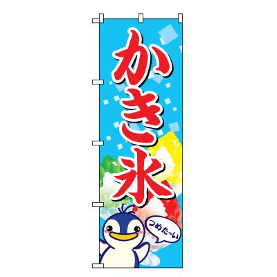 かき氷 のぼり旗
