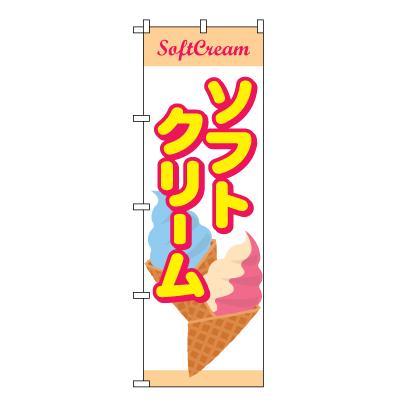 ソフトクリーム のぼり旗