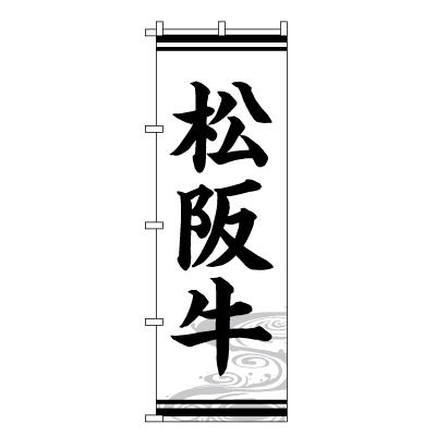 松阪牛 のぼり旗