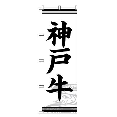 神戸牛 のぼり旗