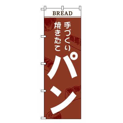 手作りやきたてパン のぼり旗
