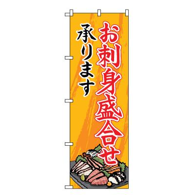 お寿司盛合せ承ります のぼり旗