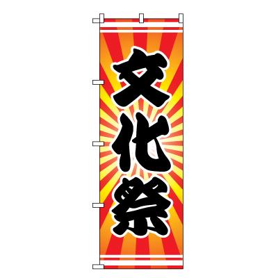 文化祭 のぼり旗
