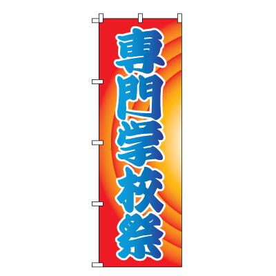 専門学校祭 のぼり旗