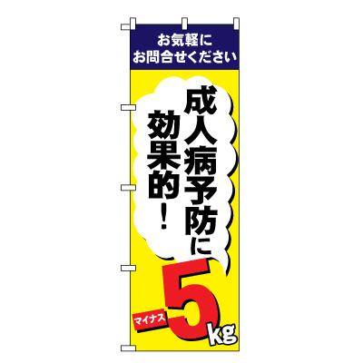 成人病予防-5kg のぼり旗
