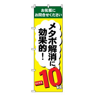 メタボ解消-10kg?のぼり旗