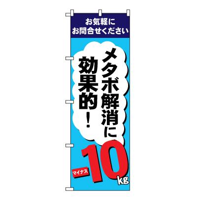 メタボ解消-10kg のぼり旗
