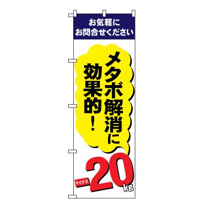 メタボ解消-20kg のぼり旗