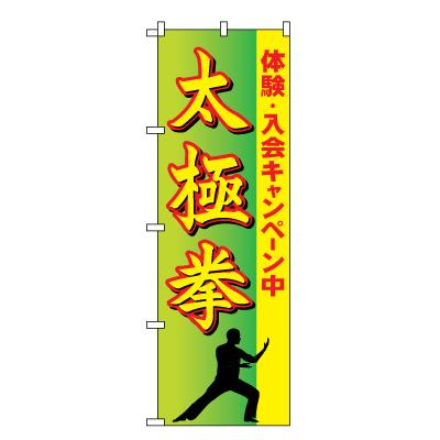 太極拳 のぼり旗