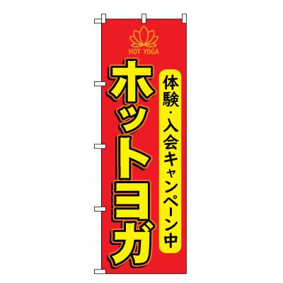 ホットヨガ のぼり旗