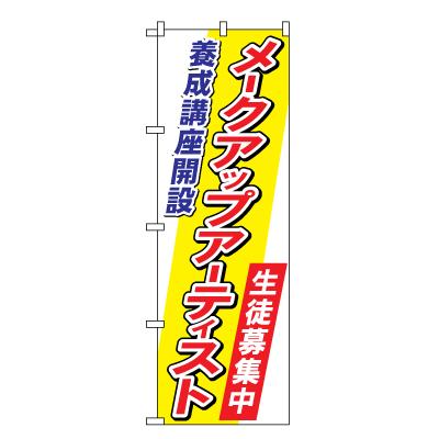 メークアップアーティスト のぼり旗