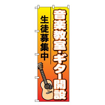 音楽教室・ギター開設 のぼり旗