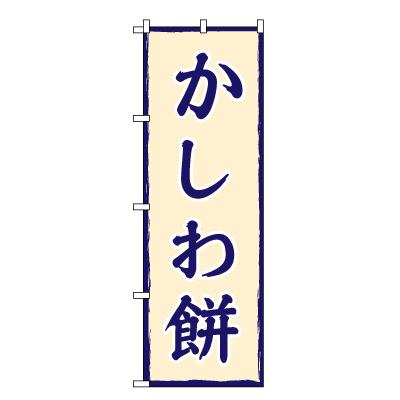 かしわ餅 のぼり旗