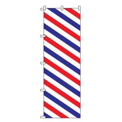 理容室 のぼり旗