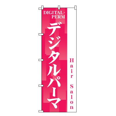 デジタルパーマ のぼり旗