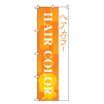 HAIR COLOR のぼり旗