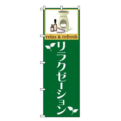 リラクゼーション のぼり旗