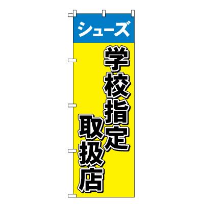 学校指定取扱店 のぼり旗