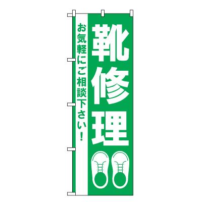 靴修理 のぼり旗