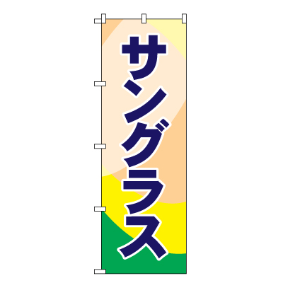サングラス のぼり旗
