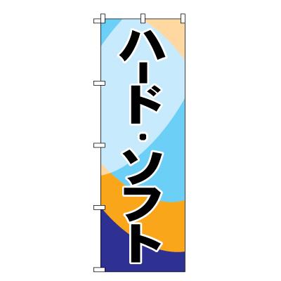ハード・ソフト のぼり旗