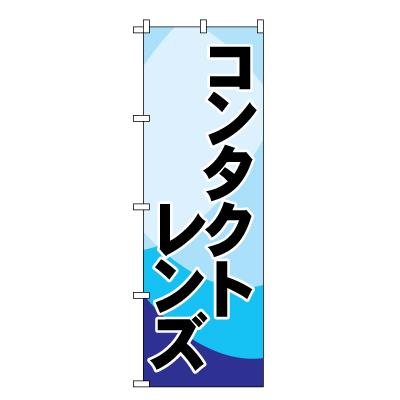 コンタクトレンズ のぼり旗