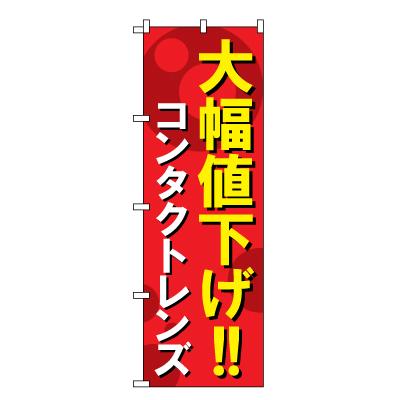 コンタクトレンズ大幅値下げ!! のぼり旗