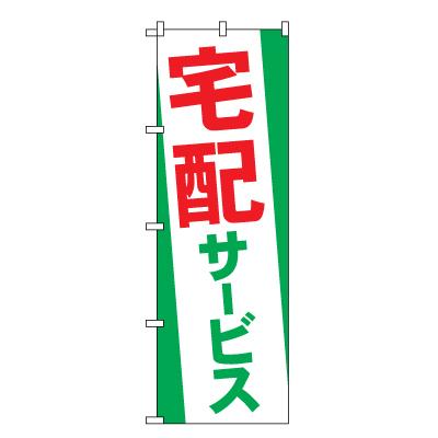 宅配サービス のぼり旗
