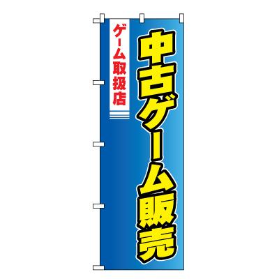 中古ゲーム販売 のぼり旗