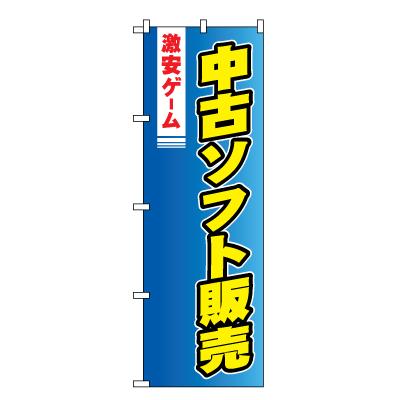 中古ソフト販売 のぼり旗
