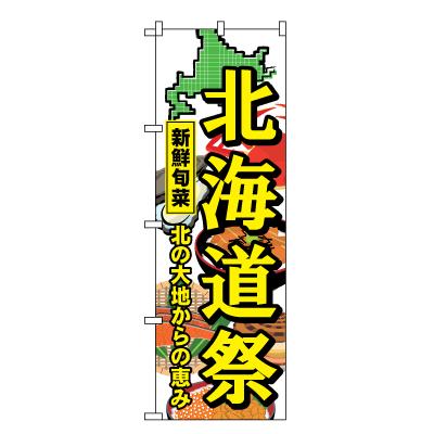 北海道祭 のぼり旗
