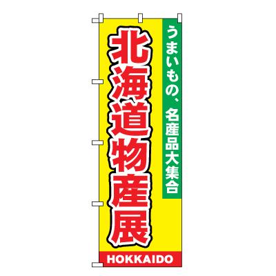 北海道物産展 のぼり旗