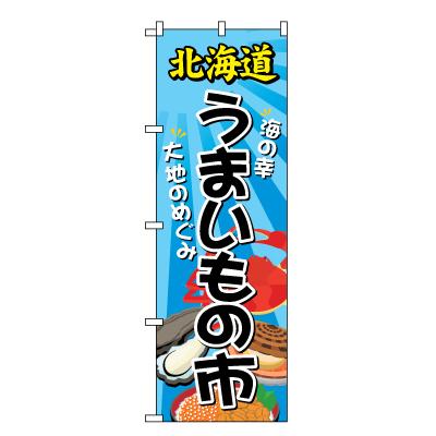 北海道うまいもの市 のぼり旗