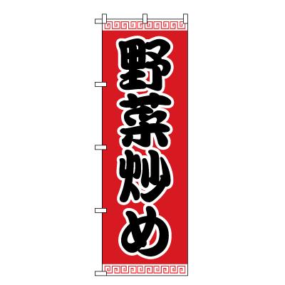 野菜炒め のぼり旗