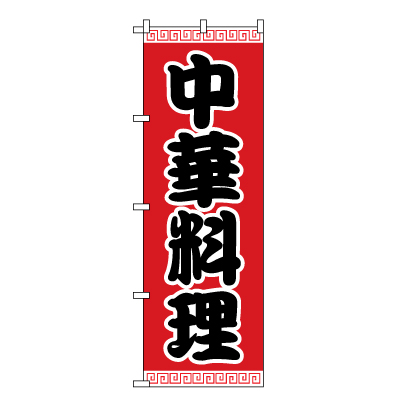 中華料理 のぼり旗