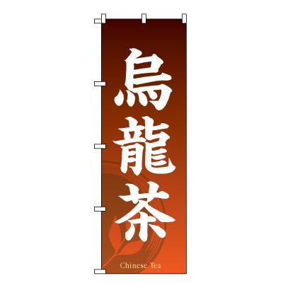 烏龍茶 のぼり旗