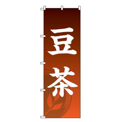 豆茶 のぼり旗