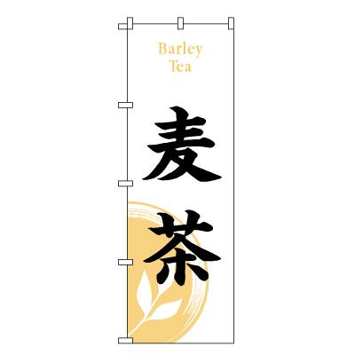 麦茶 のぼり旗