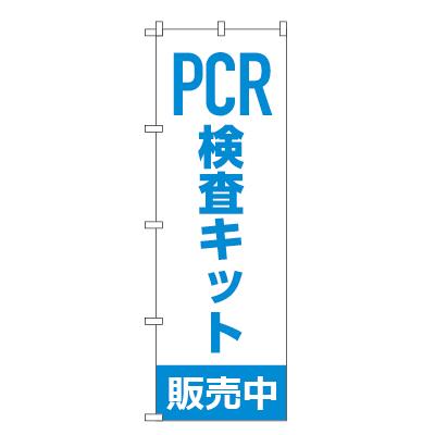 PCR検査キット販売中 のぼり旗(水色)