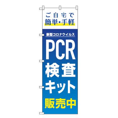 PCR検査キット販売中 のぼり旗(青)