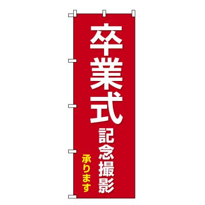 卒業式記念撮影 のぼり旗(赤)