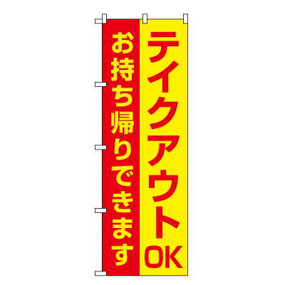 テイクアウトOK のぼり旗(黄色・赤)