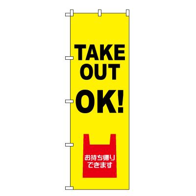 テイクアウトOK のぼり旗(黄色)