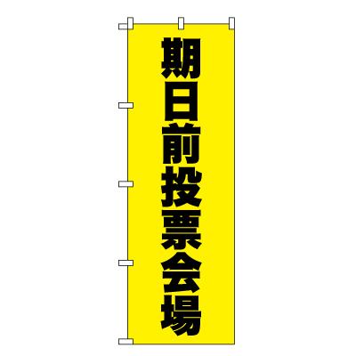 期日前投票会場 のぼり旗