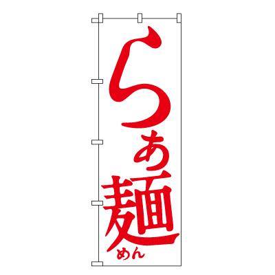 らぁ麺 のぼり旗