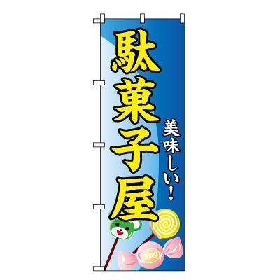 駄菓子屋 のぼり旗