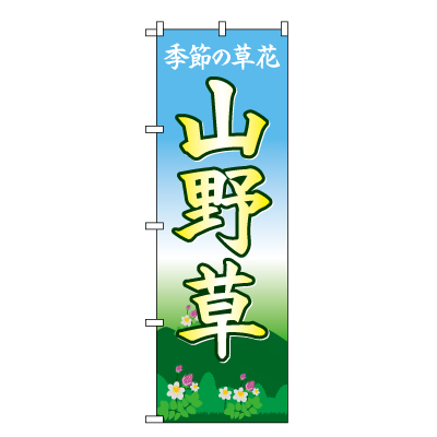 山野草 のぼり旗